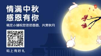 中秋节/祝福/中国风手绘/banner横图