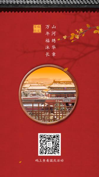 国庆/餐饮美食/中国风/手机海报