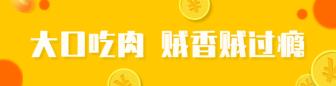 国庆促销/餐饮美食/扁平创意/饿了么海报