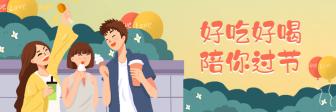 国庆假期/餐饮美食/手绘卡通/饿了么店招