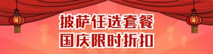 国庆披萨促销/餐饮美食/手绘喜庆/饿了么海报