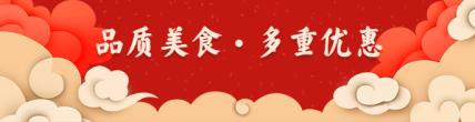 国庆促销/餐饮美食/中国风/饿了么海报