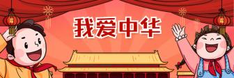 国庆70周年/餐饮美食/手绘喜庆/饿了么店招