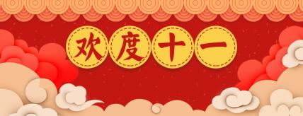 国庆促销/餐饮美食/中国风/美团外卖店招