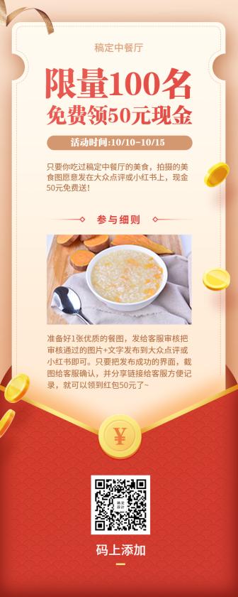 餐饮美食/简约创意红包/活动促销/营销长图