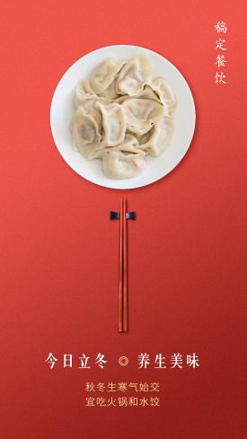 立冬饺子/餐饮美食/简约喜庆/手机海报
