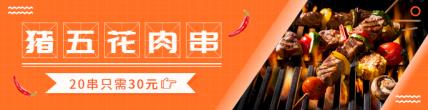 餐饮美食/创意简约/五花肉促销/饿了么海报