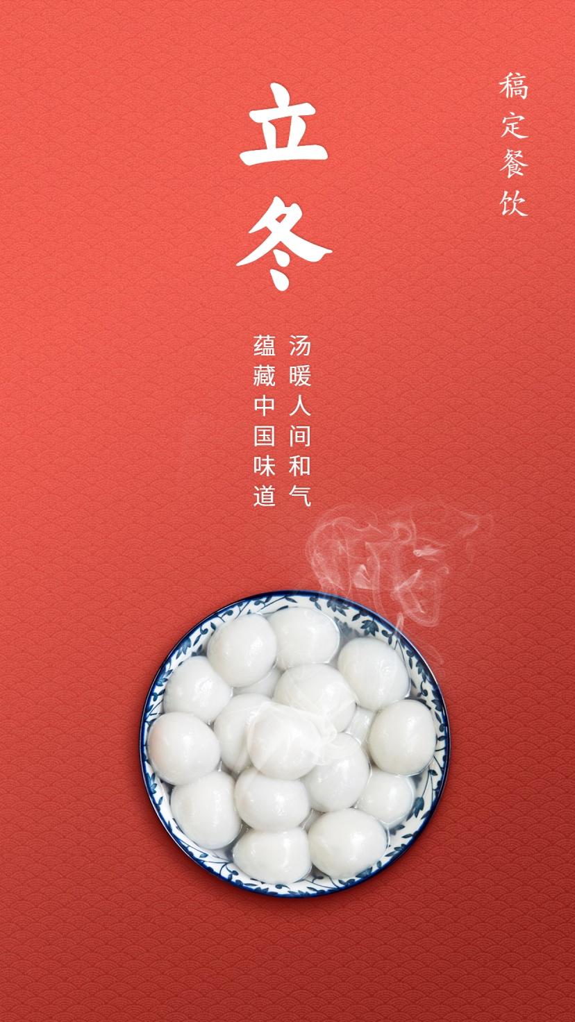 立冬汤圆/餐饮美食/简约喜庆/手机海报