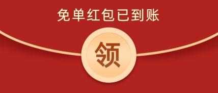 餐饮美食/免单红包领取/创意喜庆/公众号首图