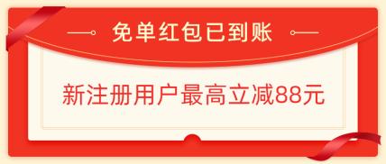餐饮美食/红包领取/创意喜庆/公众号首图