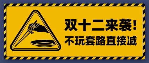 双十二销/餐饮美食/创意警告牌/公众号首图