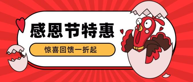 感恩节促销/餐饮美食/手绘卡通/公众号首图