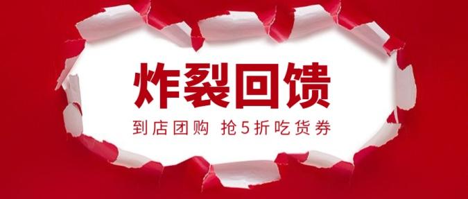 餐饮美食/团购促销/喜庆创意/公众号首图