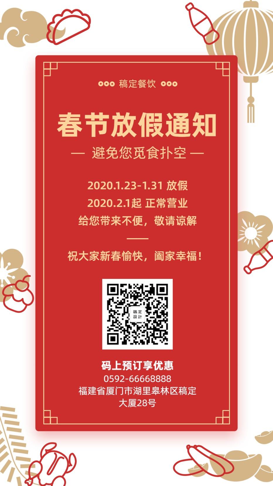 春节放假通知/餐饮美食/中国风喜庆/手机海报