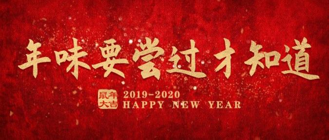新年春节促销/餐饮美食/喜庆奢华/公众号首图