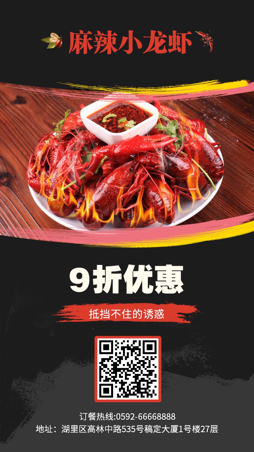 宵夜/小龙虾/手机海报