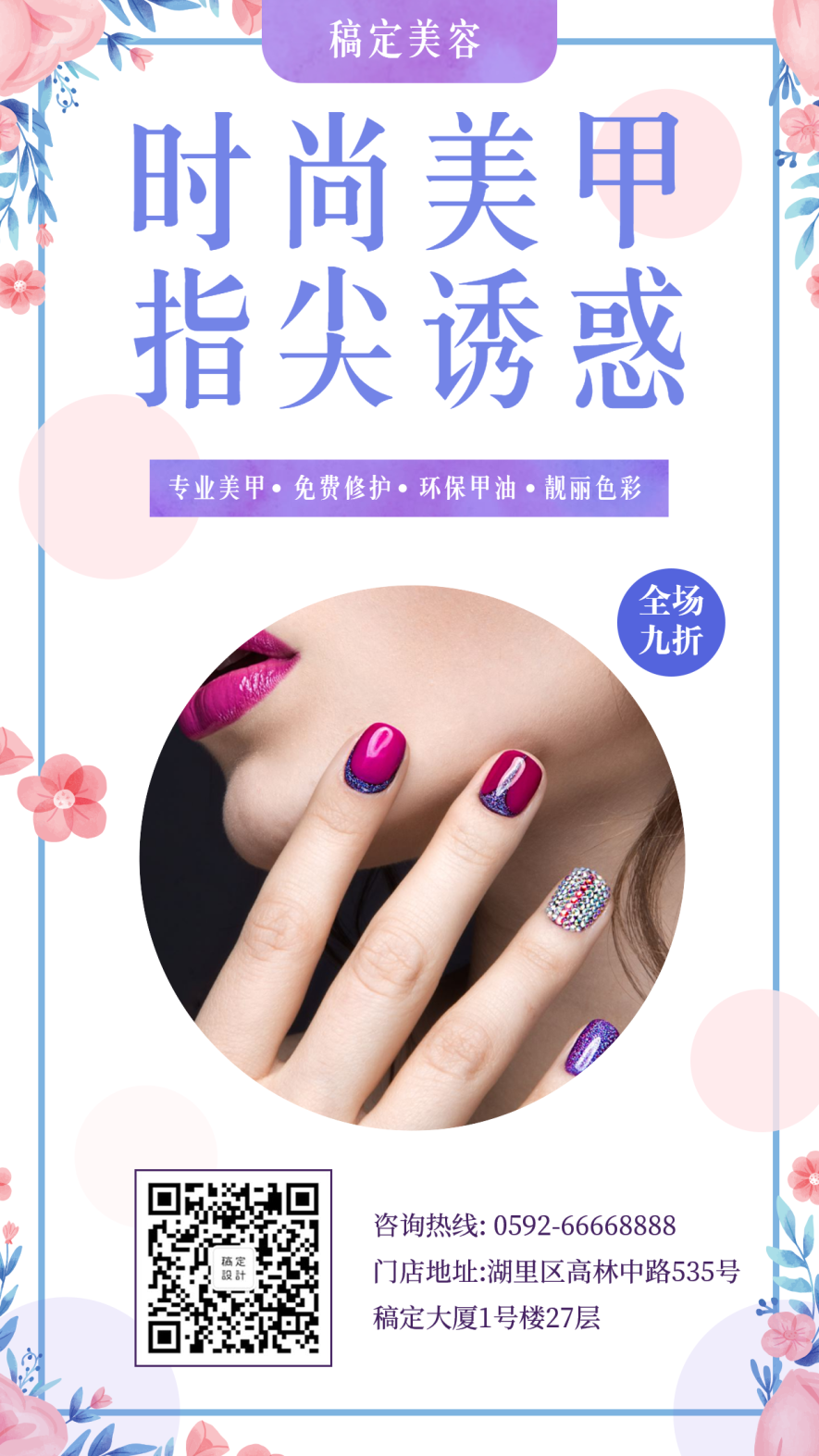 美甲/促销活动/手机海报