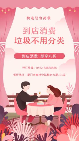 餐饮美食/插画手绘/垃圾分类/手机海报