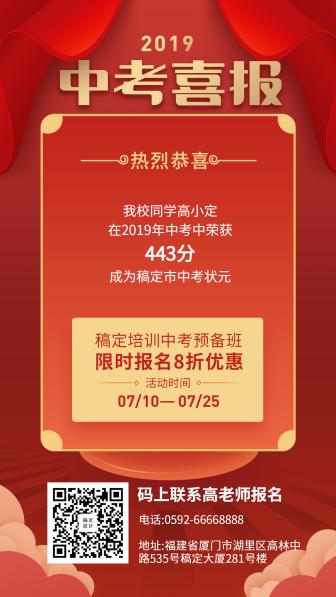 中考喜报/招生/手机海报