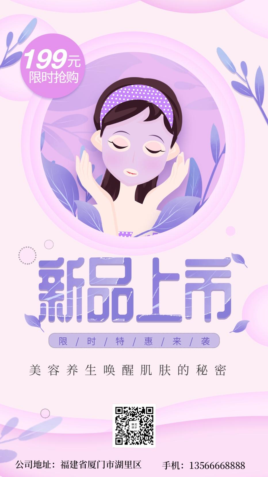 美妆个护/上新/手机海报