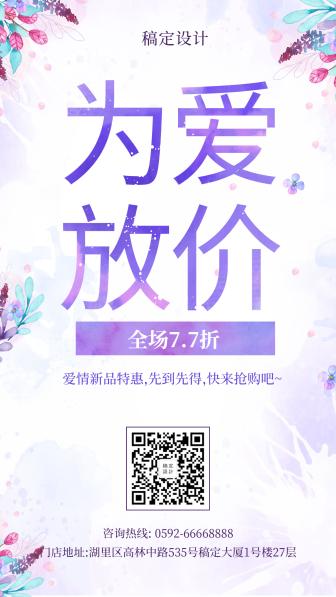 七夕情人节/活动促销/手机海报