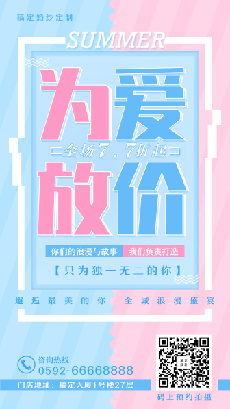 七夕情人节/清新/促销活动/手机海报