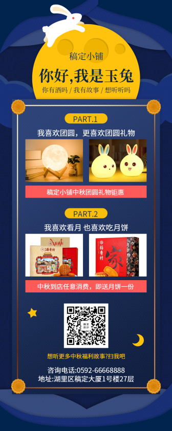 中秋营销/创意中国风/促销活动/长图海报