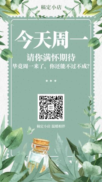 早安日签/问候/清新文艺/手机海报