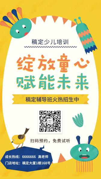 辅导班/培训招生/手机海报