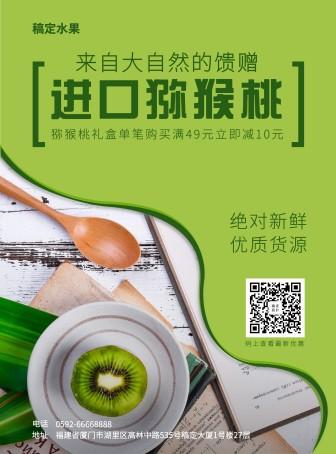 餐饮美食/清新/水果/张贴海报
