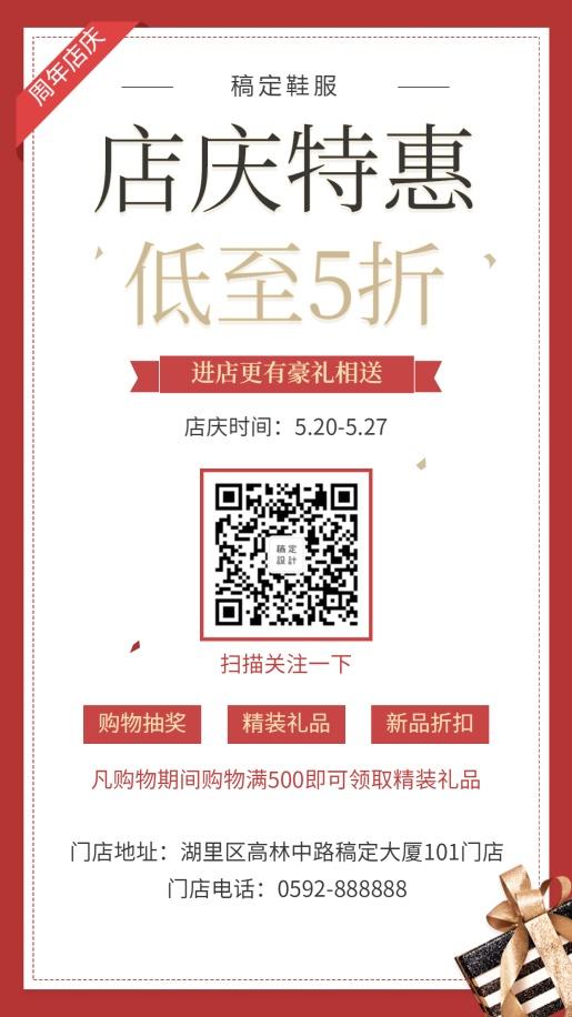 周年店庆/手机海报