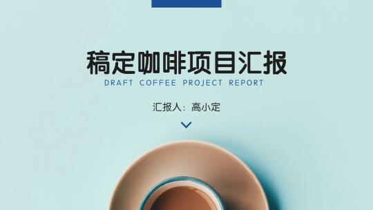 绿色清新  稿定咖啡项目汇报类PPT