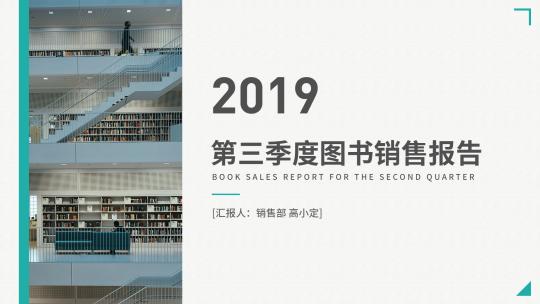 绿色清新  2019年第二季度工作报告PPT