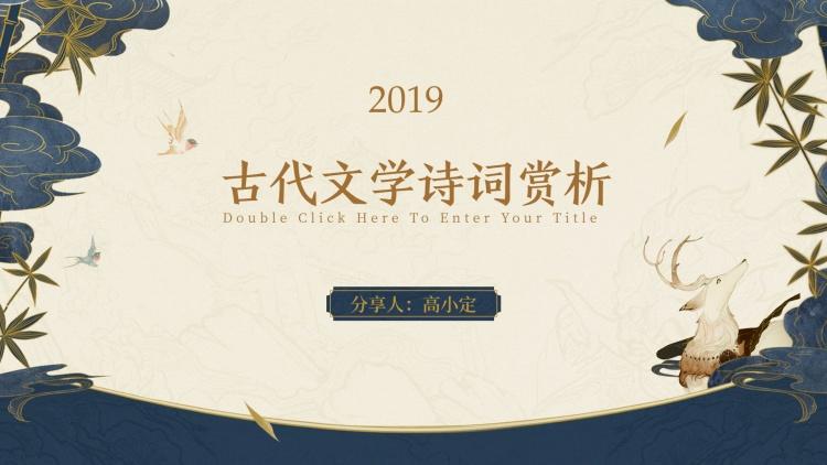 古典中国风PPT五件套