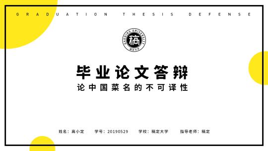 英语 清新简约大学论文答辩PPT