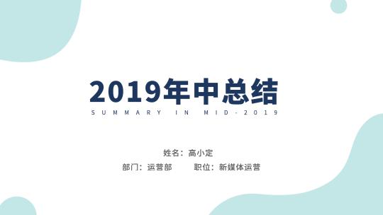 蓝绿清新  2019年中总结PPT