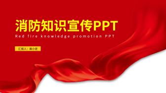 红色手绘消防知识宣传PPT