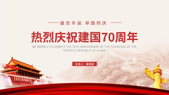 红色中国风国庆70周年PPT