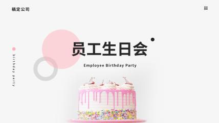 粉色简约生日会PPT