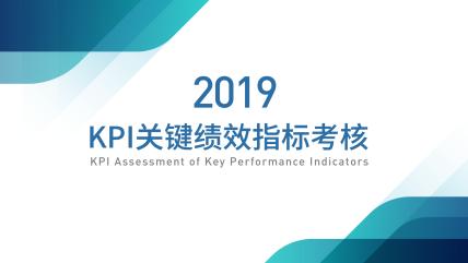 蓝色简约KPI绩效考核PPT