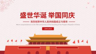 红色中国风国庆节70周年PPT