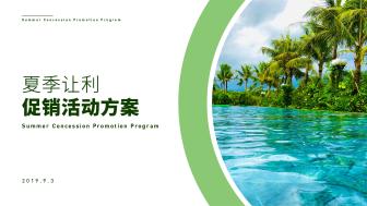 绿色清新夏季让利活动策划PPT