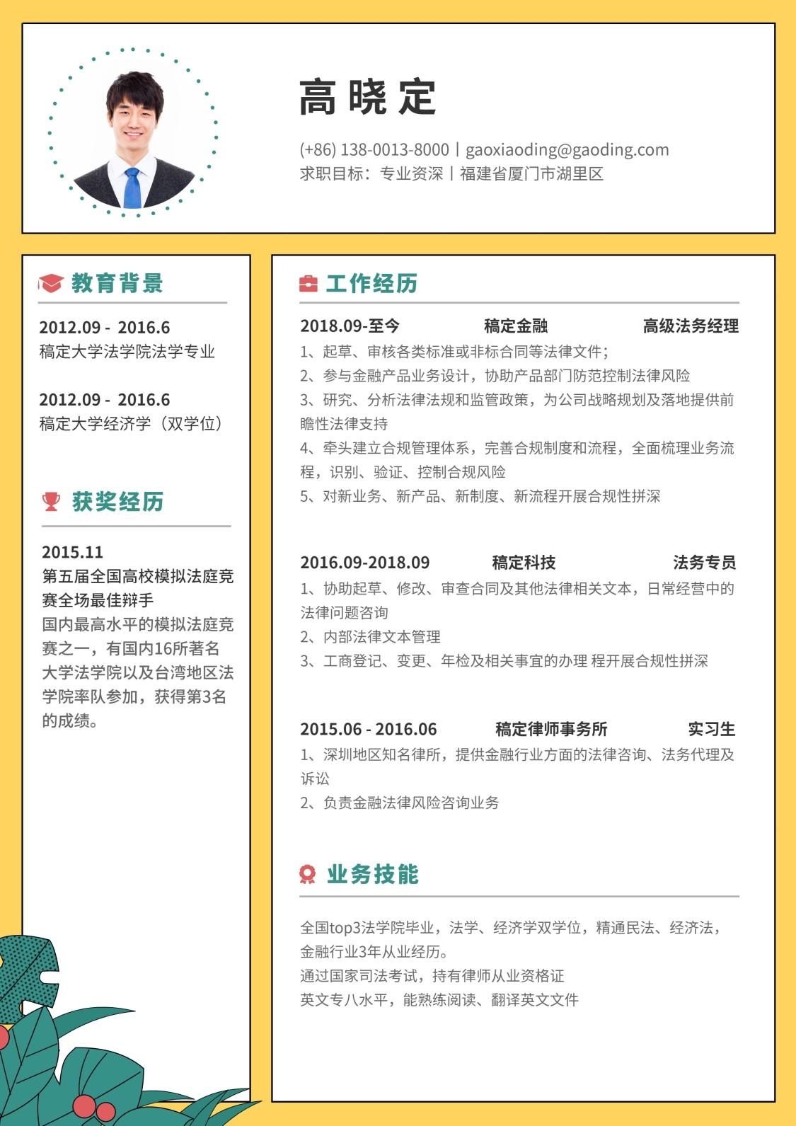 黄色创意法务岗简历(专业资深)
