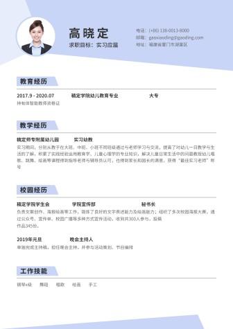 蓝紫扁平应届生通用简历(实习经历)