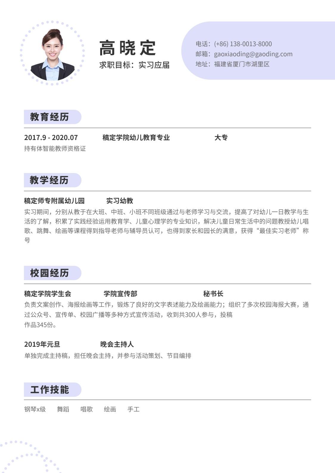 紫色简约应届生幼师简历(实习经历)
