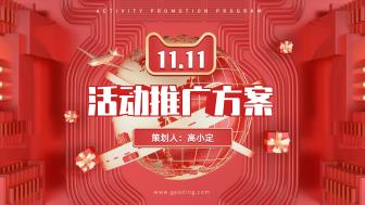 红色喜庆双11活动策划方案PPT
