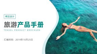 清新绿色旅游宣传手册PPT