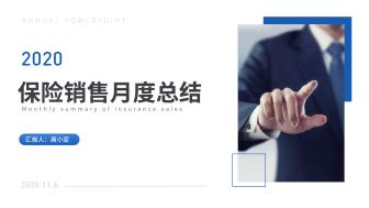 白色扁平商务保险销售月度总结PPT