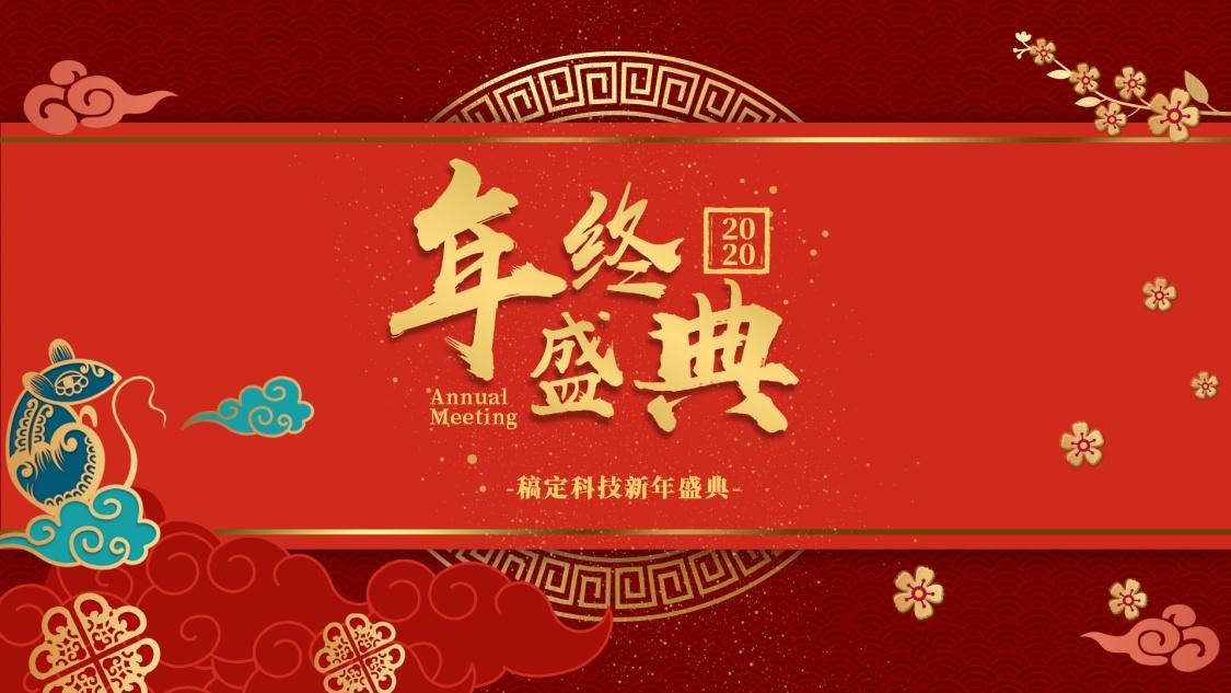 红金鼠年中国风年会PPT五件套