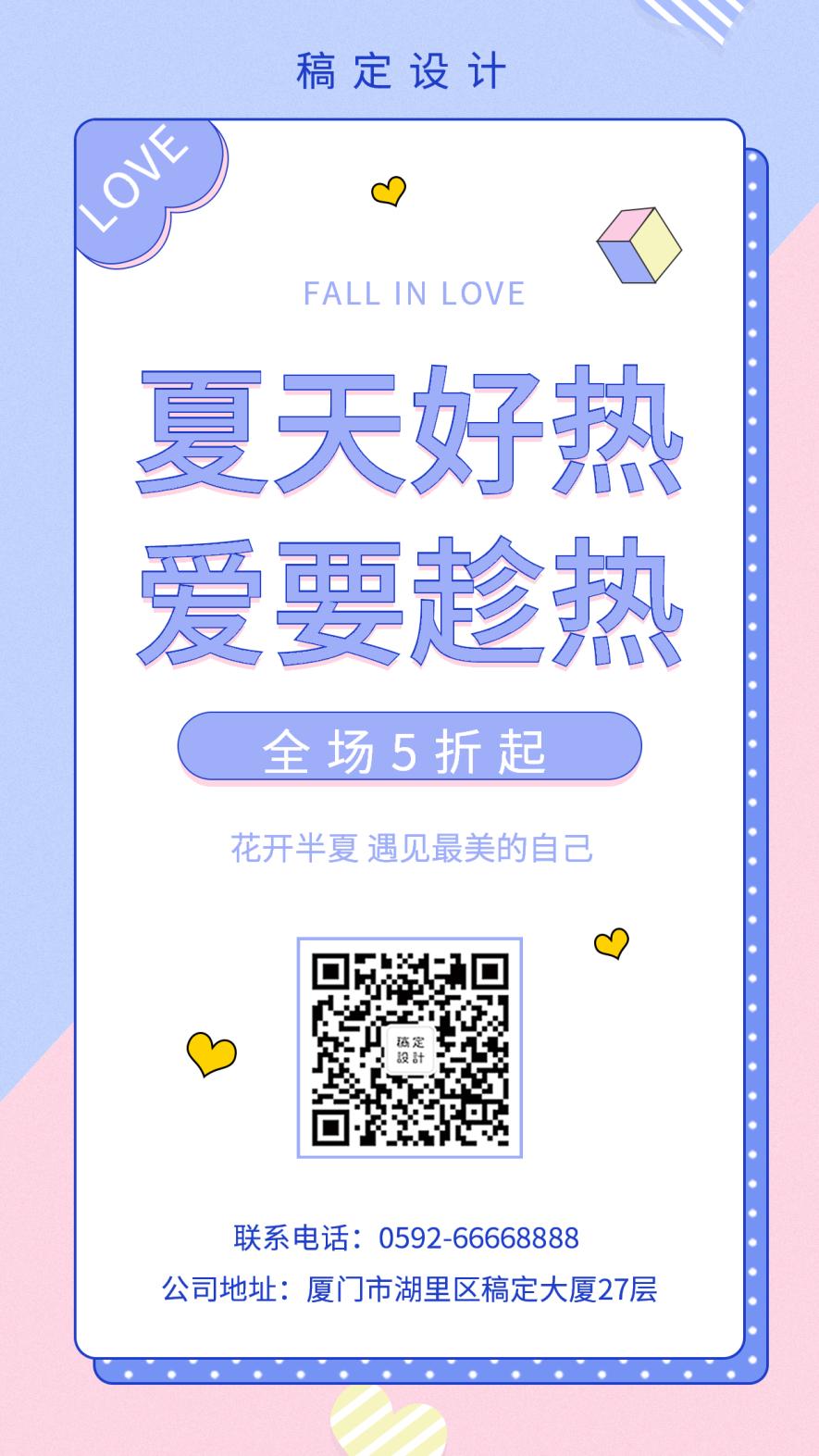 夏季/小清新/促销/手机海报